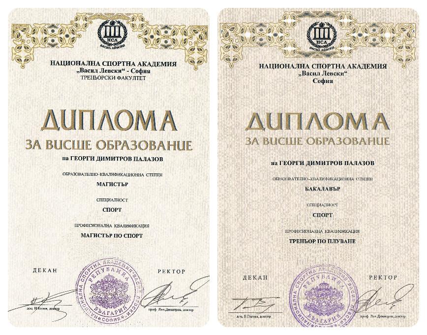 diploms_palazov