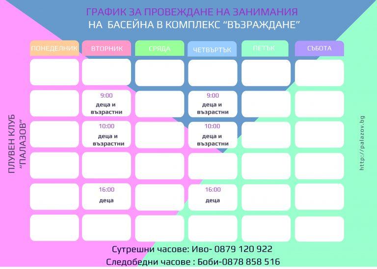 графикПКПалазов_Иво_Боби_1