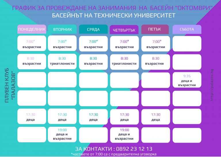 график за тренировки на басейна на ТУ-София с треньор Палазов